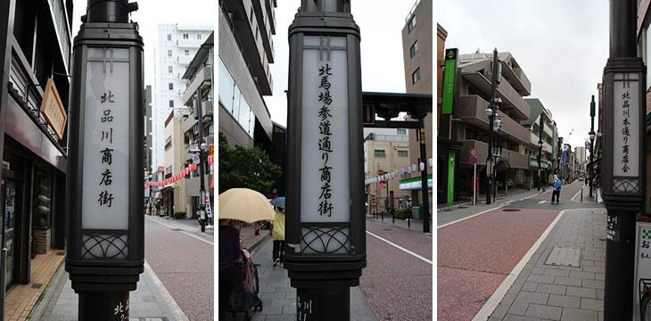 3つの商店街