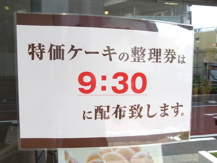 特価ケーキの整理券は9:30に配布致します。