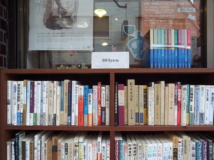 表においている本はすべて¥103!