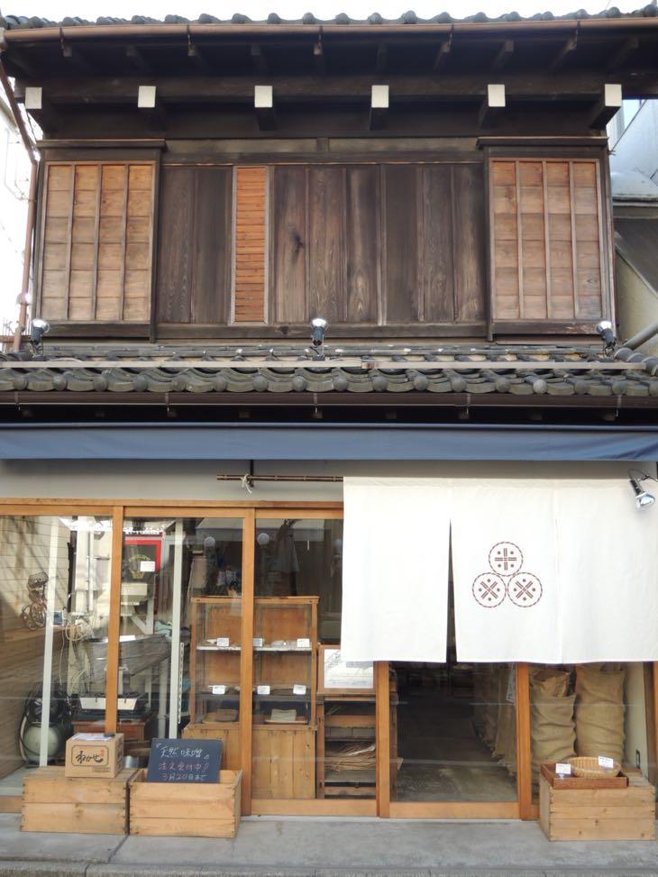 金井米穀店