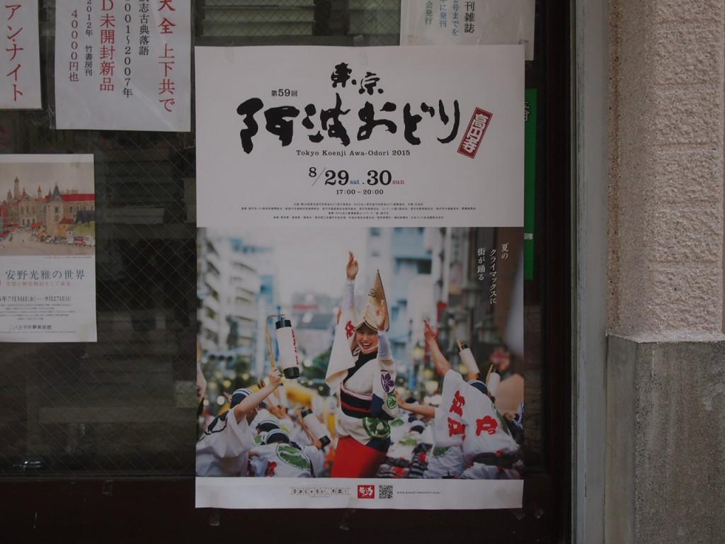 街のいたるところに阿波踊りのポスター。観に行くっきゃない!