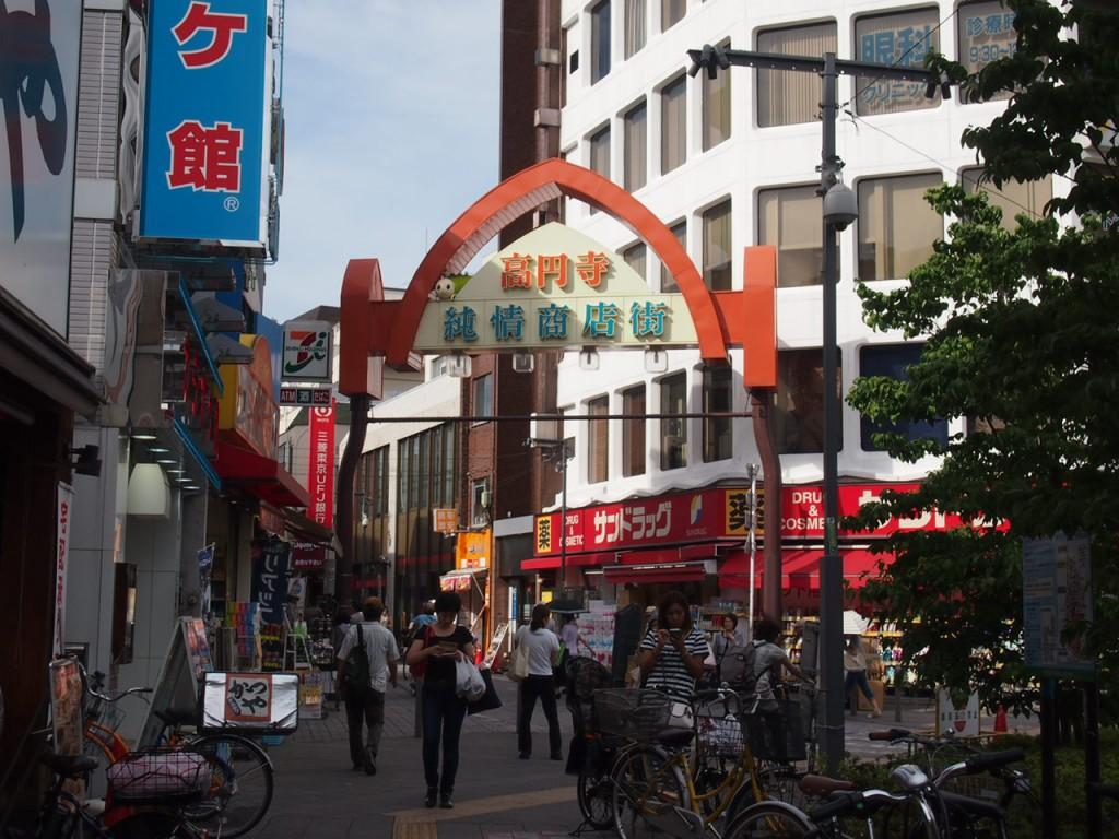 ドラマや小説の舞台にもなっている高円寺純情商店街。
