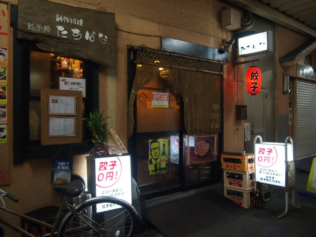餃子が、ゼ、0円・・・!