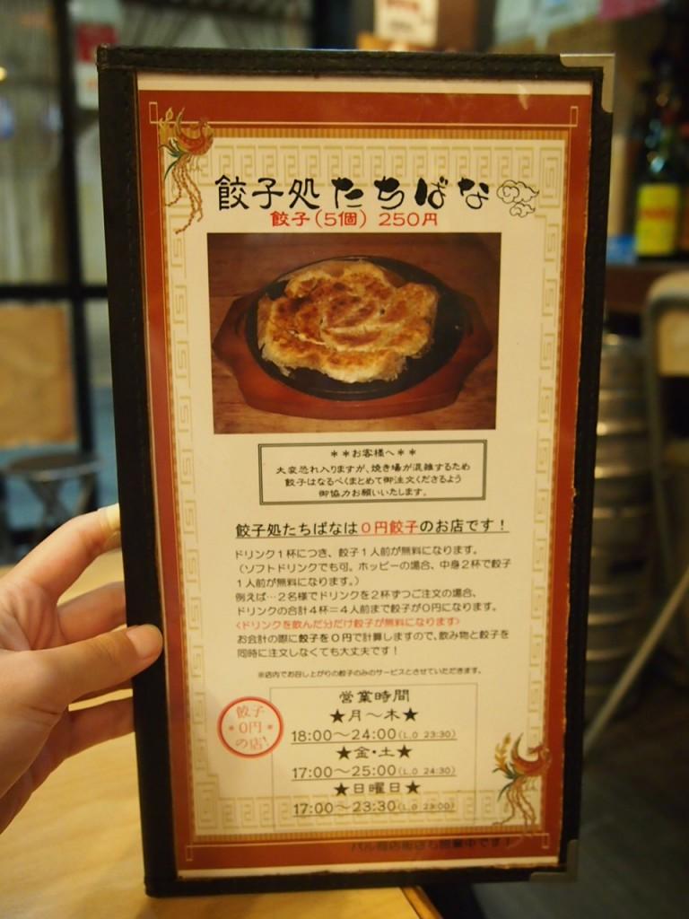 0円餃子のルール。