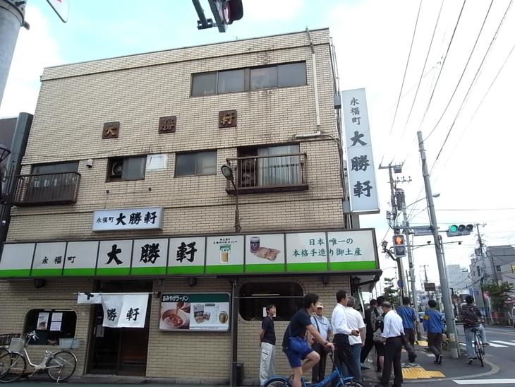 永福町といえば大勝軒。