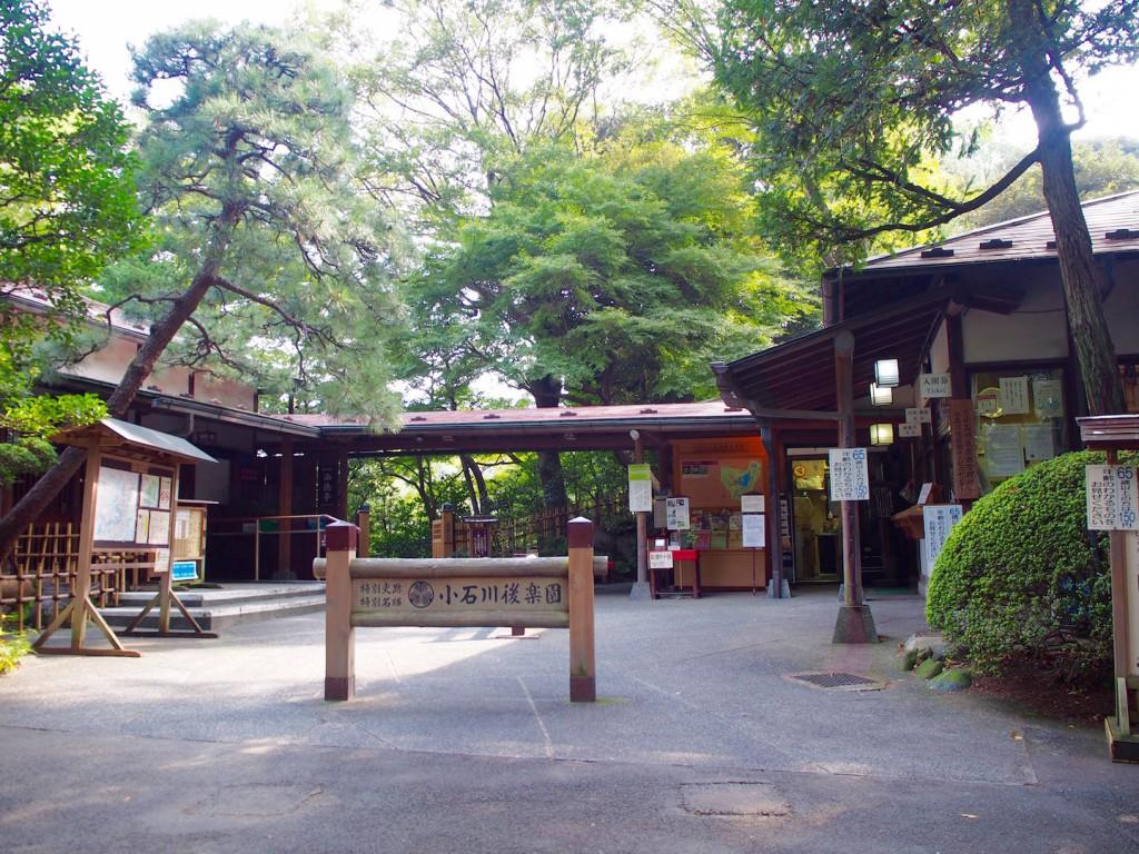 こちらが小石川後楽園の入り口です。拝観料¥300です。