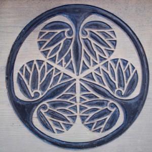 徳川家家紋である三葉葵の紋です。