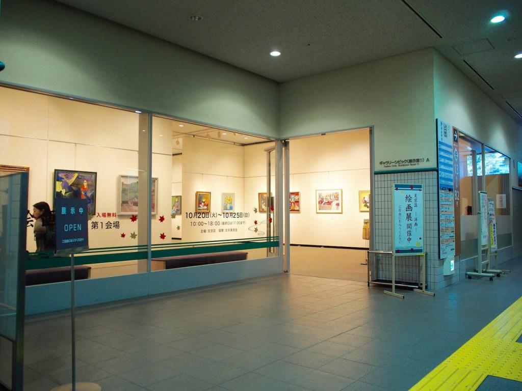 一階では秋の展覧会が開催されていました。