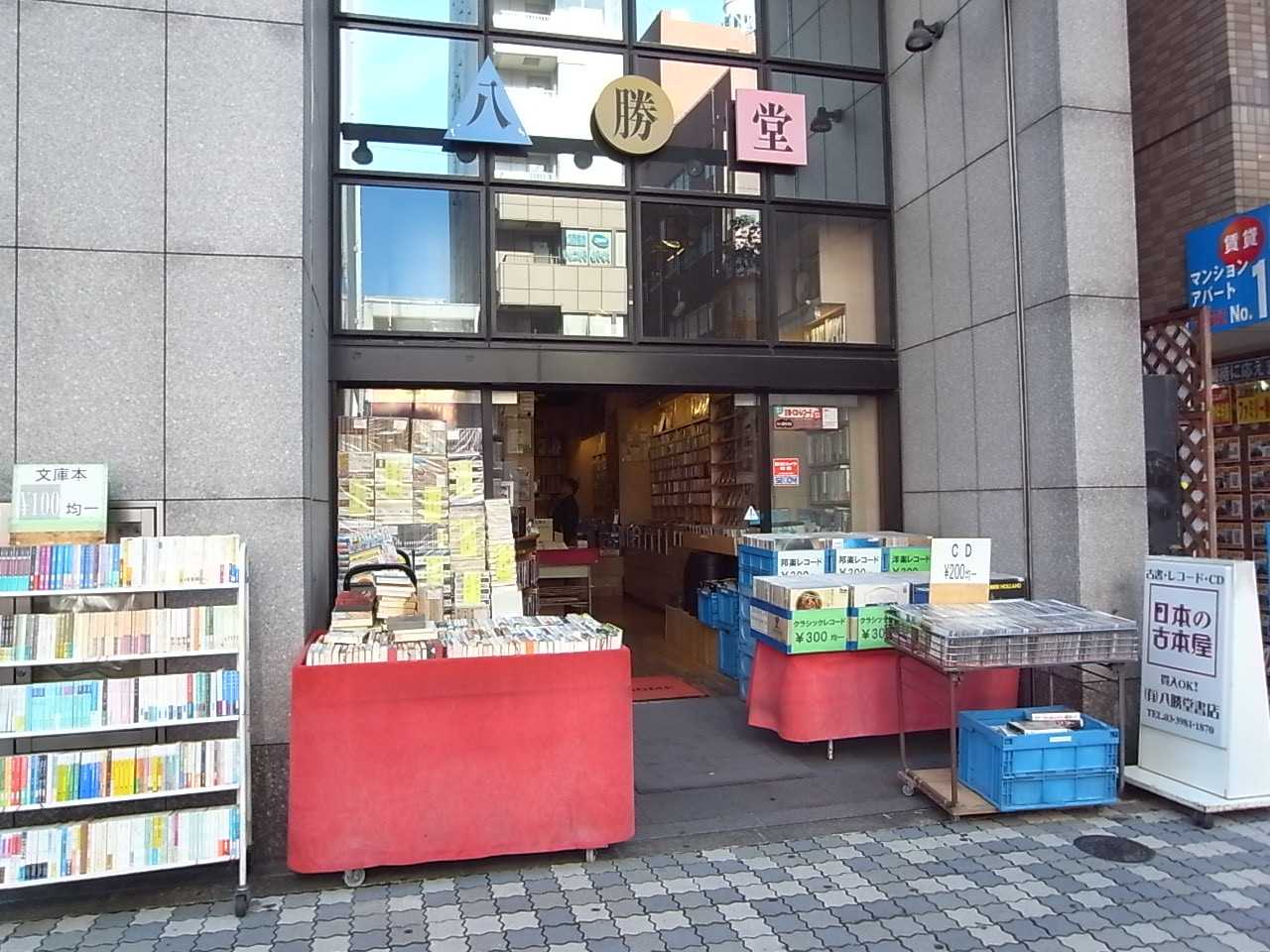 書店入り口。店内は高い天井までビッシリ埋まっているのレコードと本の山。