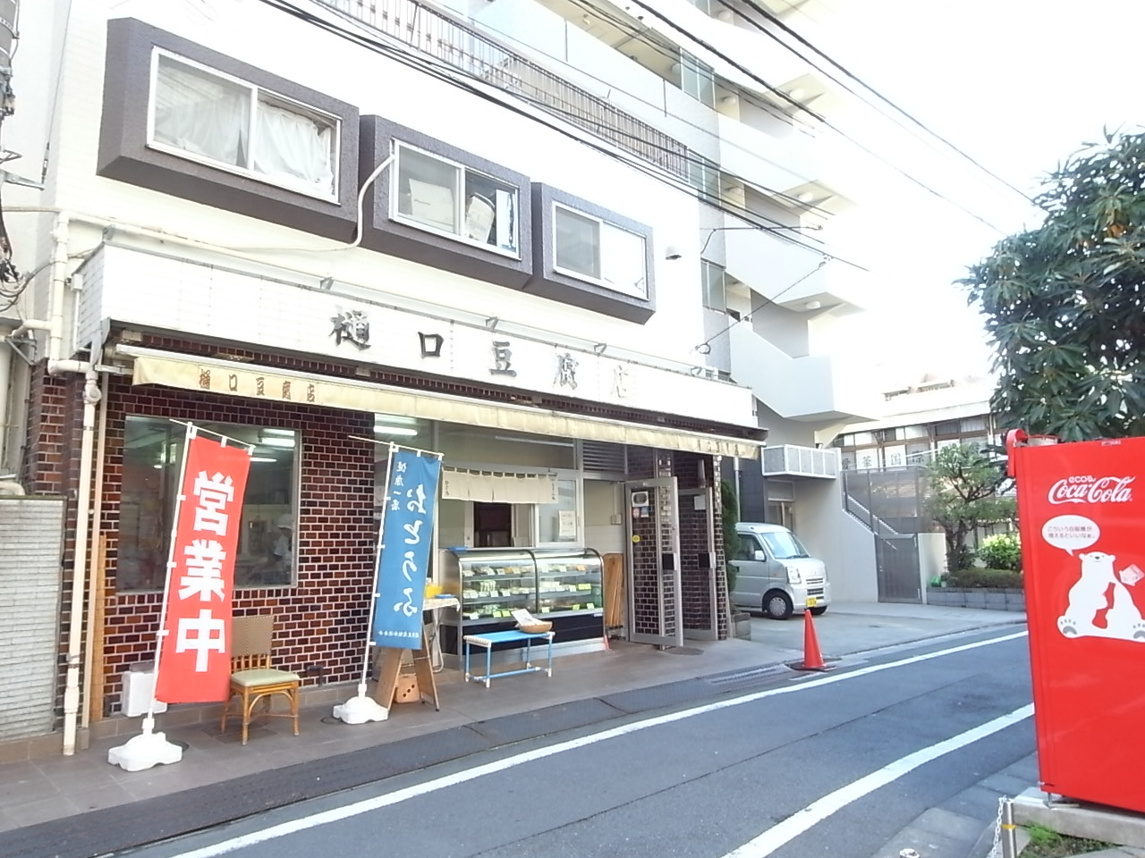 創業80年の「豆腐店」