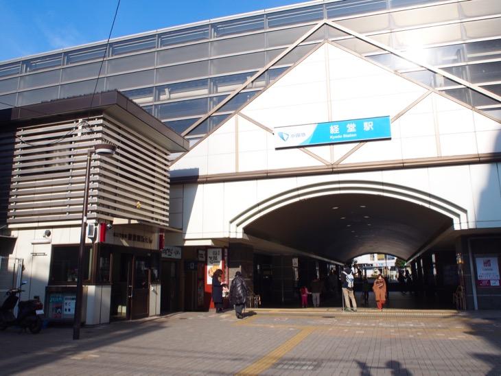 こちらが経堂の駅です