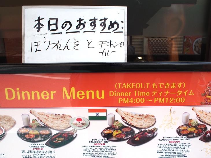 字が可愛い。インドネパール料理屋さんも何店舗もありました。