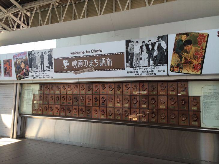 飛田給駅にある、映画スターの手形。