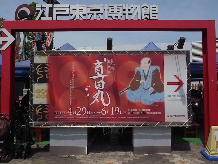 今は大河ドラマの関係で真田丸でした