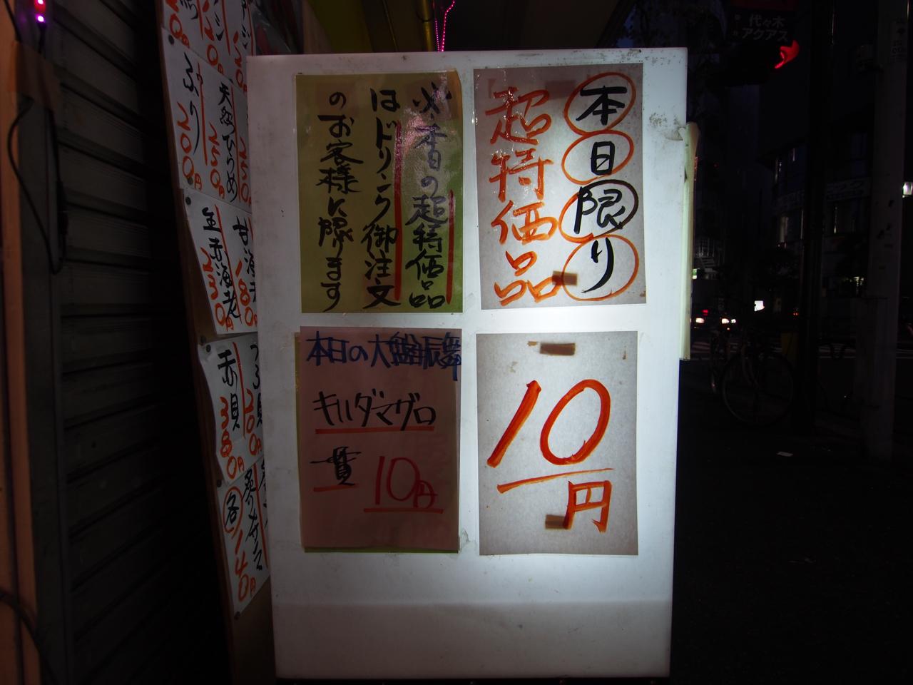 じゅ、10円・・・?