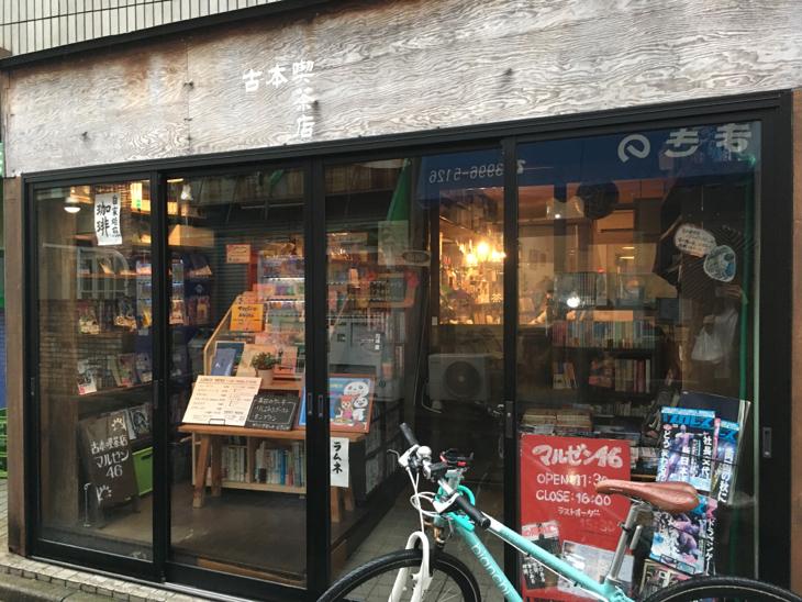 古本喫茶店マルゼン46