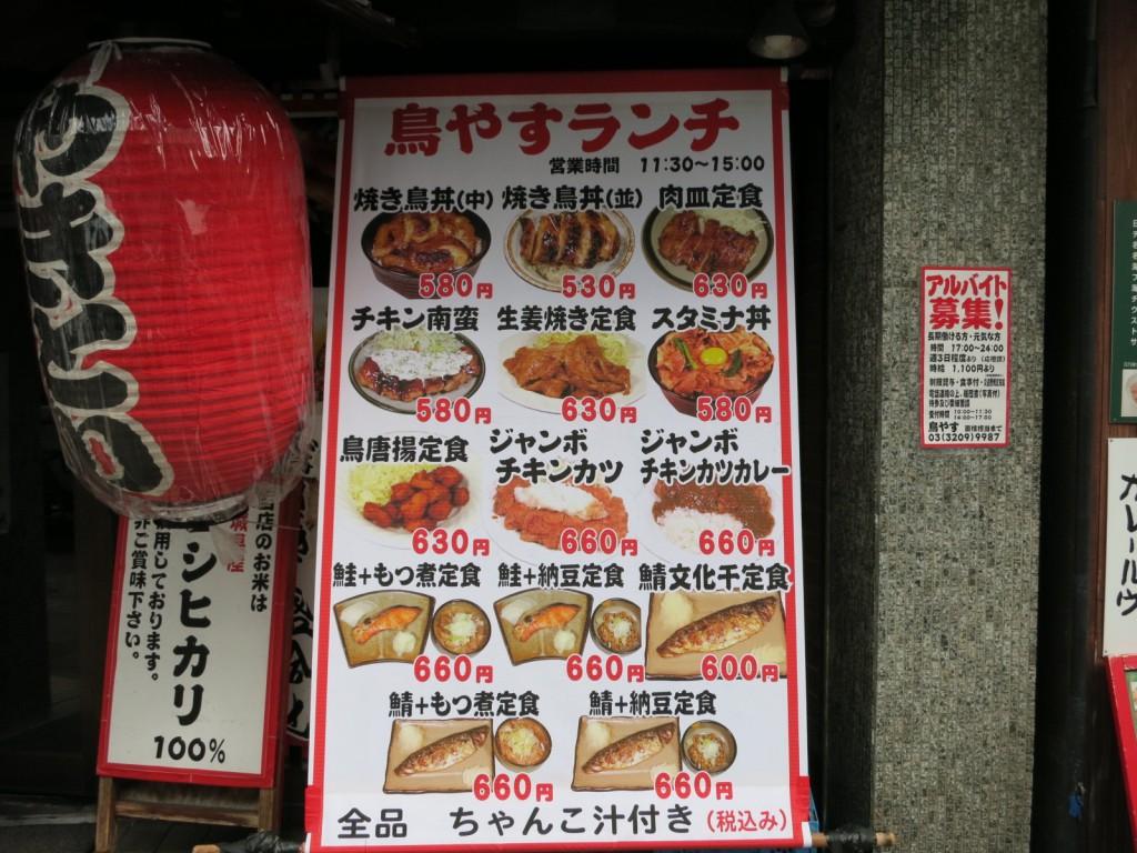 鳥やす。ランチも安いが、夜の串も60円〜とリーズナブル。