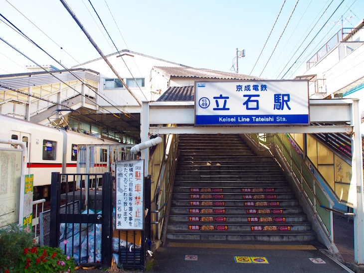駅の看板です。