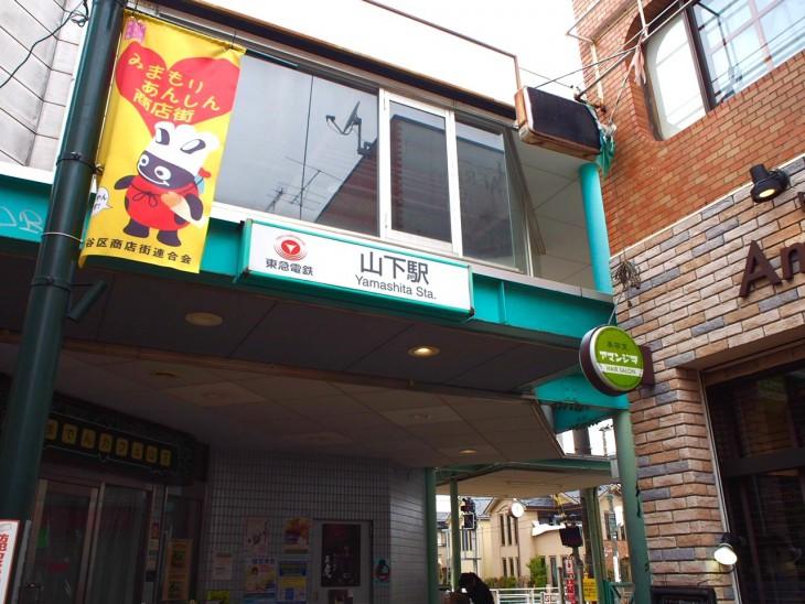 世田谷線「山下駅」です