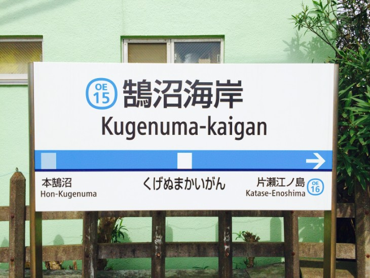 片瀬江ノ島のお隣なんです。