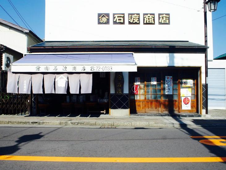 老舗の乾物屋さん。乾燥わかめや昆布、お味噌などを売っています。