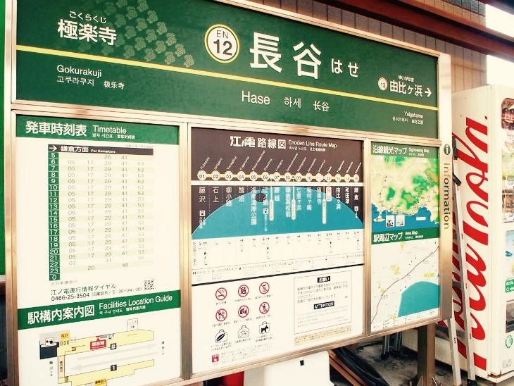 鎌倉から藤沢までは所要時間約30分。のんびりと走ります。