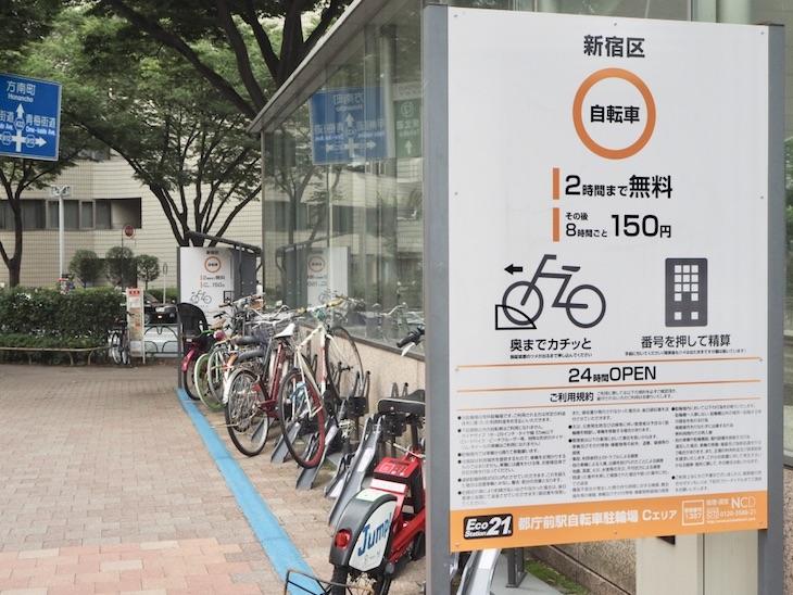 自転車置き場は 2時間まで利用無料なのが嬉しい!