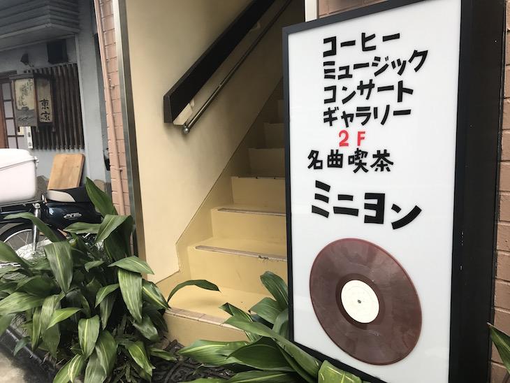 レコードを聞く為の喫茶店。看板の手作り感に萌え。