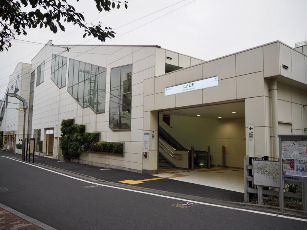 江古田駅つきました。