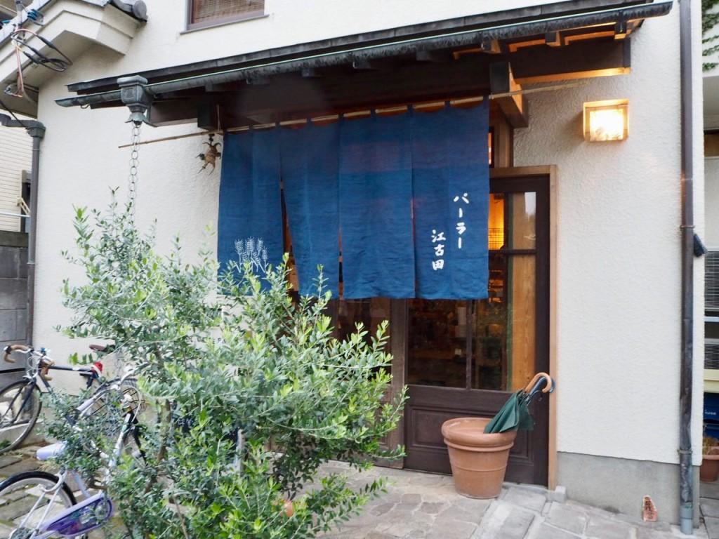 パーラー江古田さんの店構え。