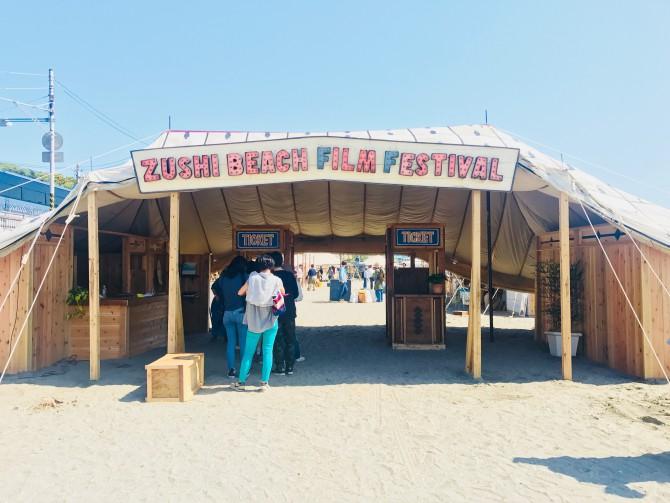 市外からも大勢の人が訪れる逗子映画祭。