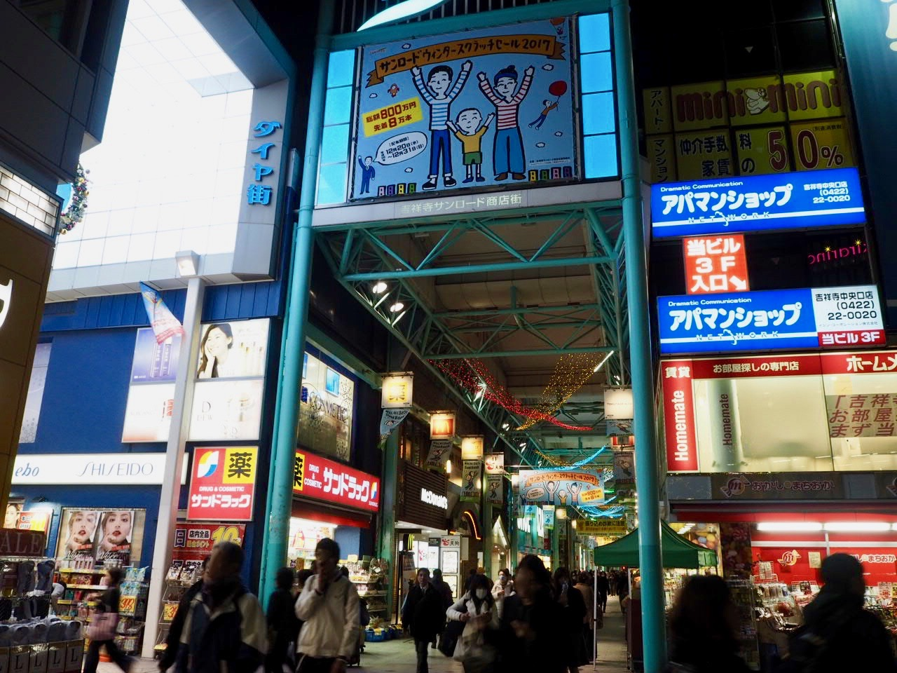 吉祥寺の入り口サンロード商店街