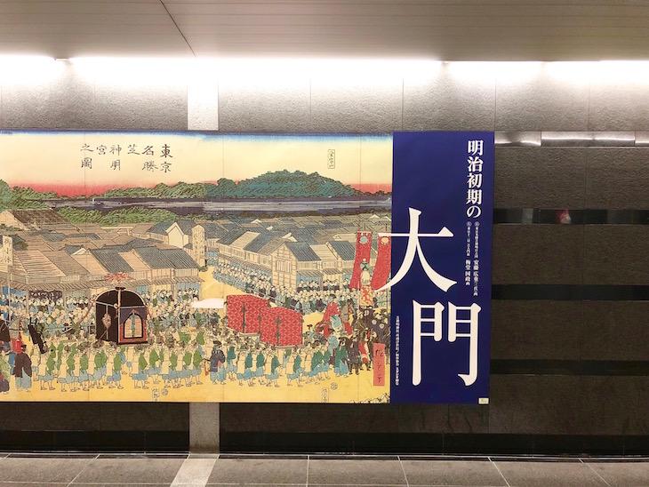 大門駅のコンコース