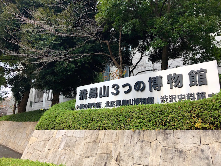 飛鳥山博物館をはじめ、3つの博物館があります。