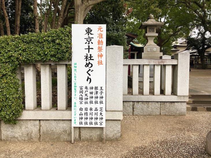 東京十社のひとつなんです。