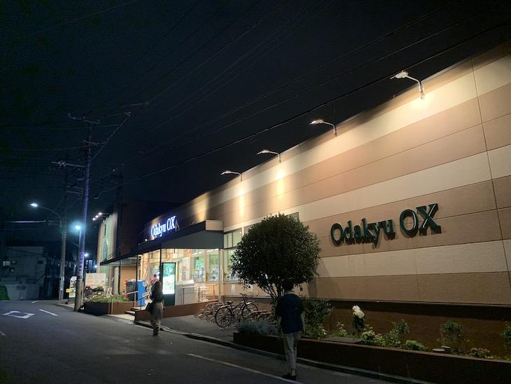 駅から1番近いスーパー。京王線なのに小田急OX