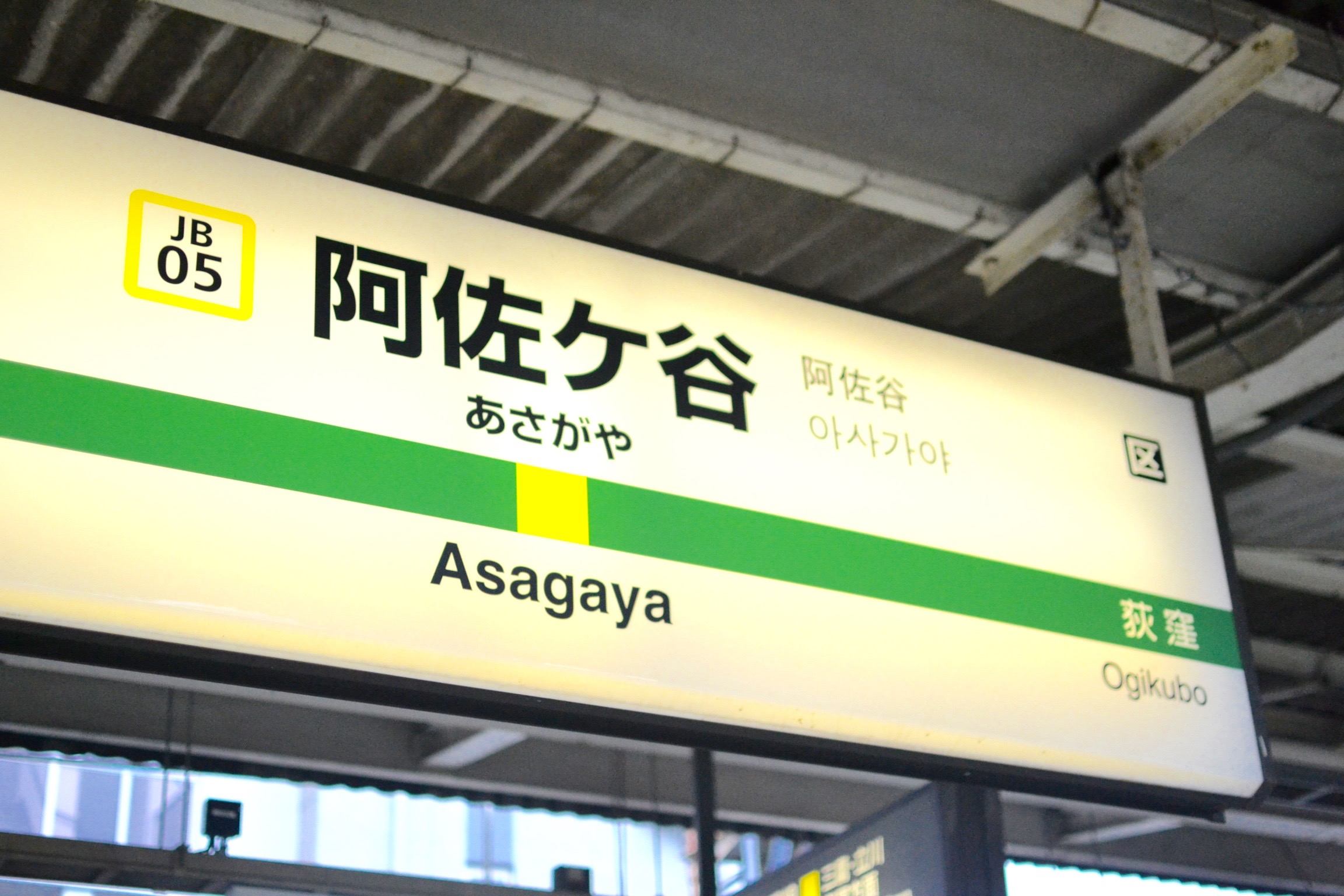 駅名は「阿佐ヶ谷」地名は「阿佐谷」